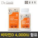 비타민D 4000IU 츄어블 1병 3개월분