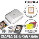 쉐어3(SP-3)화이트/휴대용/포토프린터 배터리+전용앨범