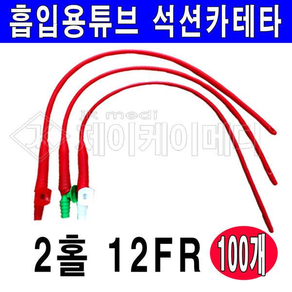 SD석션카테타 12FR 100개 프렌치카테타  흡입카테타