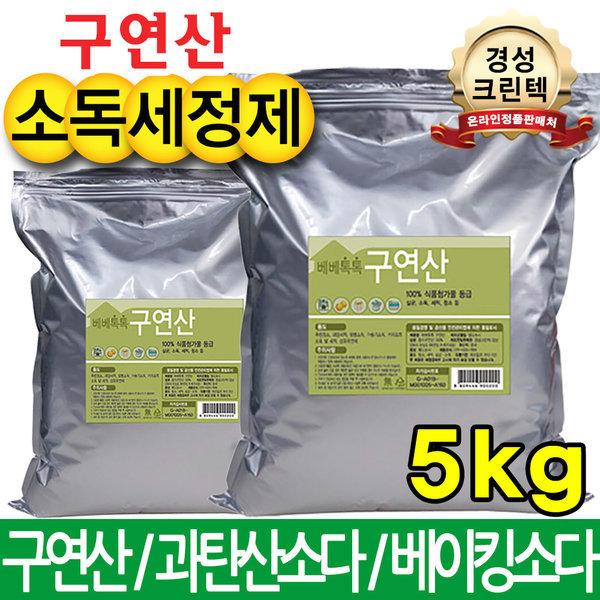 구연산 무수구연산 식용구연산 구연산 5kg 1개