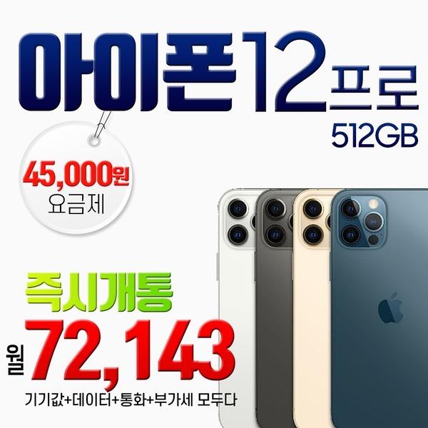 아이폰12프로-512GB/aip12p-512G/45요금제/월72143원
