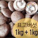 (칠갑마루) 청양 칠갑산 표고버섯 상등급 1kg + 1kg