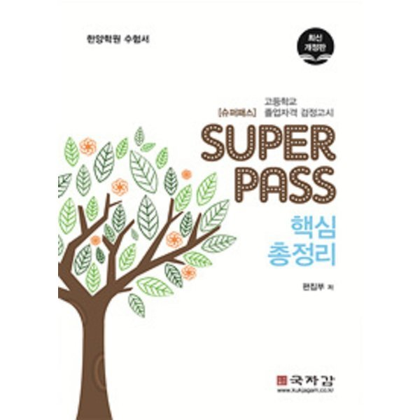 SUPER PASS 슈퍼패스 핵심총정리     /(고등학교 졸업자격 검정고시/2017년/국자감)