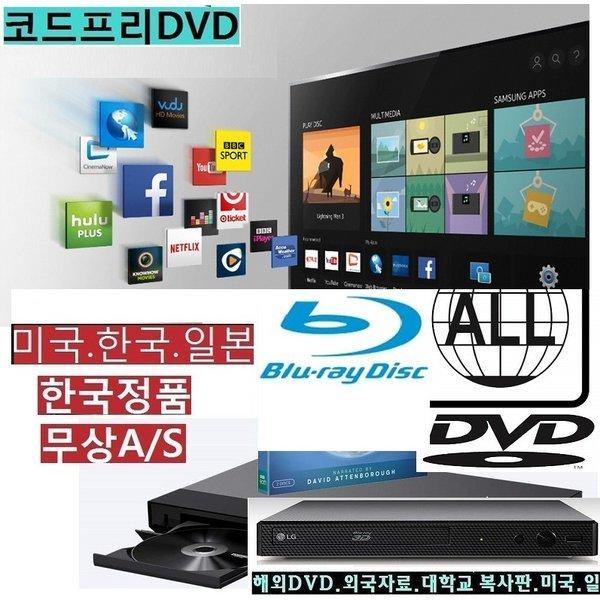 고급형 LG 블루레이 코드프리DVD 미국.한국 일본 TP45