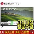 LG 60인치 UHD 스마트 LED TV 60UM6900 고객매장수령