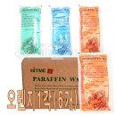 국내산 파라핀왁스 6개 오렌지/파라핀오일/파라핀리필