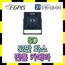 52만화소 초소형핀홀 가정용 CCTV카메라 초특가 M960N