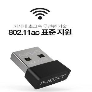 WIFI USB 무선랜카드 노트북 데스크탑 외장형랜카드