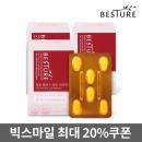 철분플러스 엽산 비타민D 철분제 3박스 총6개월