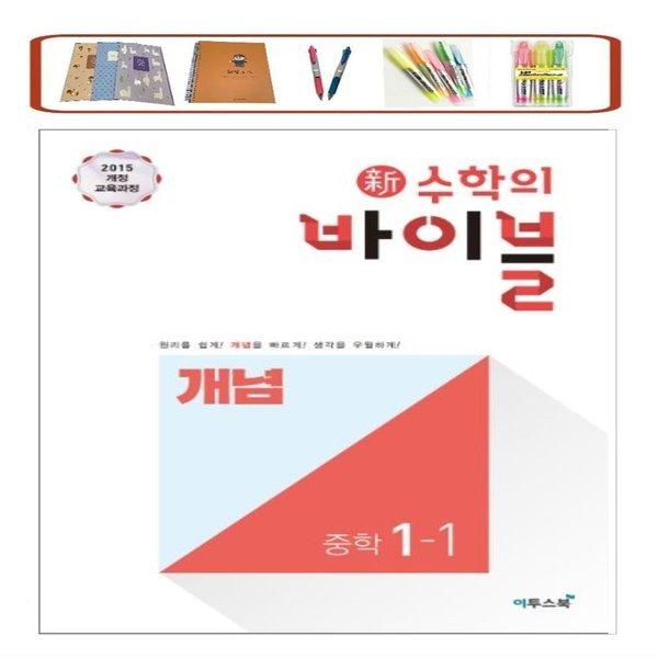 신 수학의 바이블 중학 수학 중1-1 개념  2015 개정 교육과정 2021년  신학기 사은품증정