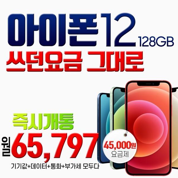 아이폰12-128GB/aip12-128GB/45요금제/36M/월65797원