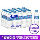 퓨어라이프 500ml 40pet / 생수 / 먹는샘물 / 물