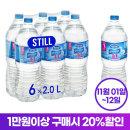 퓨어라이프 2L 12pet / 생수 / 먹는샘물 / 물 / 2리터