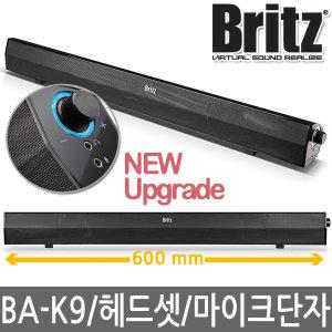 BA-K9 사운드바 스피커 게이밍 TV PC 컴퓨터 USB전원