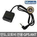 만도 GPS 오토비 블랙박스 전용 GPS ANT 데이터쿠폰