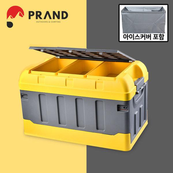 캠핑용품 감성 폴딩 박스 45L+아이스커버 수납 옐로우