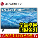 LG 50인치 UHD 스마트 TV 50UM7300 수도권벽걸이
