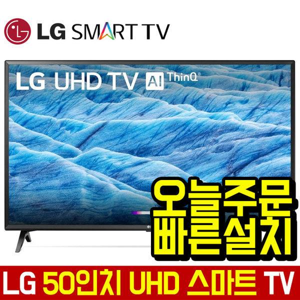 LG 50인치 UHD 스마트 TV 50UM7300 지방스탠드