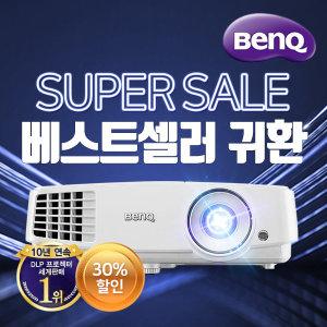 벤큐 MS527 3300안시 빔프로젝터 회의용 강의용  /AB