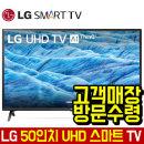 LG 50인치 UHD 스마트 TV 50UM7300 고객매장수령 로컬