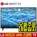 LG 50인치 UHD 스마트 TV 50UM7300 수도권스탠드 로컬