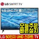 LG 50인치 UHD 스마트 TV 50UM7300 지방스탠드 로컬