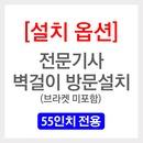벽걸이 기사방문설치 / 브라켓 미포함 (55인치 전용)