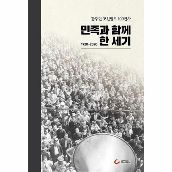 민족과 함께 한 세기(1920-2020)간추린조선일보100년사