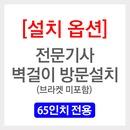 벽걸이 기사방문설치 / 브라켓 미포함 (65인치 전용)