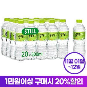 풀무원 샘물 500ml 40pet / 생수 / 먹는샘물 / 물