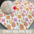 삼원 온수매트 포레스트 퀸 분리난방 사은품 매트커버