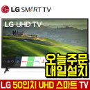 LG 50인치 UHD 스마트 LED TV 50UM6900 수도권스탠드