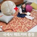삼원 온수매트 무궁화 퀸 분리난방 사은품 매트커버