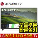 LG 50인치 UHD 스마트 LED TV 50UM6900 지방벽걸이