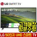 LG 50인치 UHD 스마트 TV 50UM6900 고객매장수령 로컬