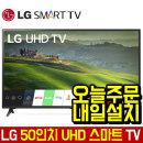 LG 50인치 UHD 스마트 TV 50UM6900 수도권스탠드 로컬