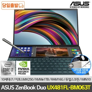 ASUS 젠북듀오 UX481FL-BM063T 10세대 i7 실구매 154만