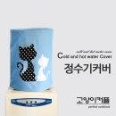 정수기커버 (고양이커플) 생수통커버  물통커버