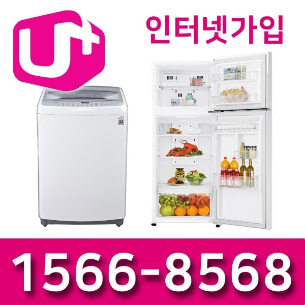LG SK KT인터넷TV가입 신청 신규 변경 사은품최대지원