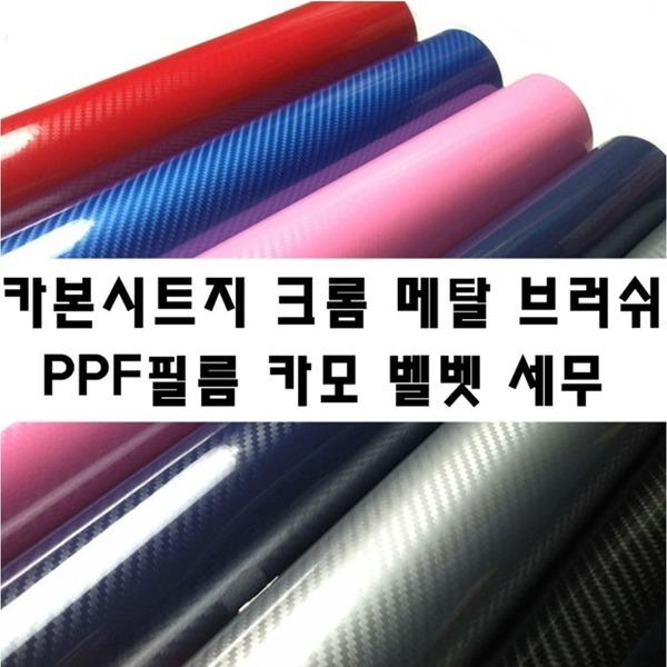 카본시트지 3d 4D 5D 6D 카본랩핑지 메탈시트지 유광