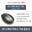 스펙터 마우스 700 충전식 블랙/멀티페어링 11th용