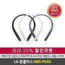 LG 톤플러스 HBS-PL6S 블루투스이어폰 블랙