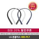 LG 톤플러스 HBS-PL7 블루투스이어폰 화이트 포토후기