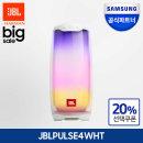 삼성공식파트너 JBL PULSE4 화이트 블루투스 스피커