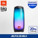 삼성공식파트너 JBL PULSE4 블랙 블루투스 스피커
