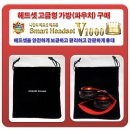 1위스마트헤드셋V1000블루투스무선헤드폰 휴대가방