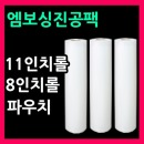 11인치롤6개(롤1호) 진공포장지 엠보싱비닐 진공팩