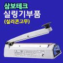 삼보테크 실리콘고무SK410 실링기고무 실링기부품