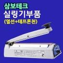 삼보테크 부품셋트 SK410-5mm(열선2+테프론천2)실링기