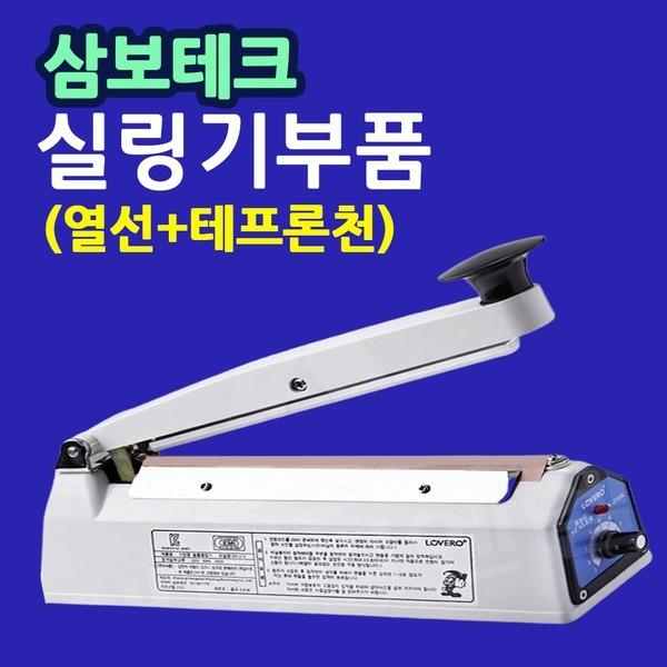 삼보테크 부품셋트 SK310-5mm(열선2+테프론천2)밀봉기